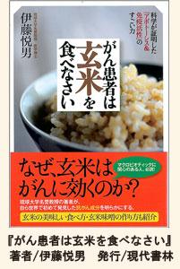 『がん患者は玄米を食べなさい』著者/伊藤悦男 発行/現代書林
