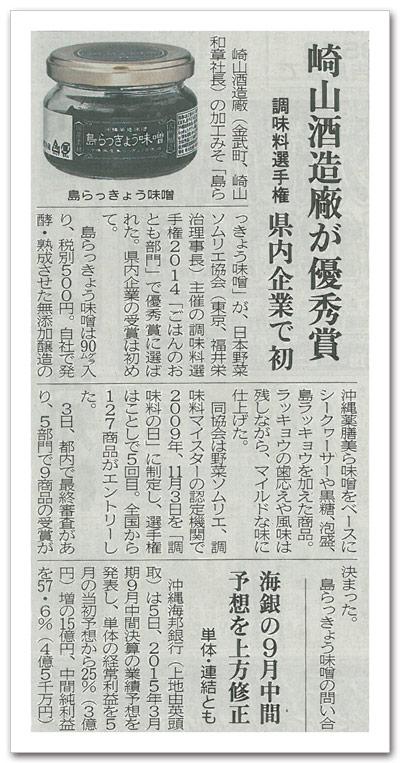 調味料選手権2014優秀賞